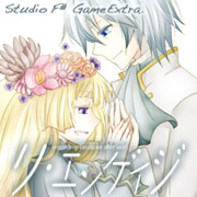 sugardrop breakout after story『リ・エンゲイジ』 - Studio F# GameExtra